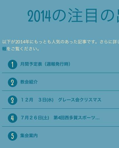 2014年のブログ