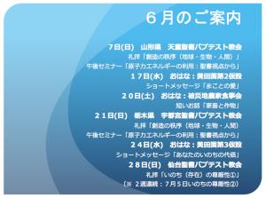 スクリーンショット(2015-06-06 19.03.06)