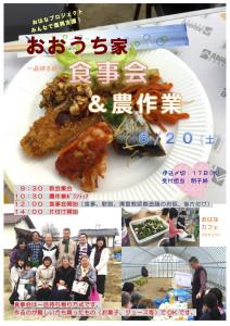 おおうち家 食事会2015b2hjsb