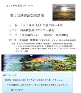 12Microsoft Word - 炎ラン'1604清Tポスター-4