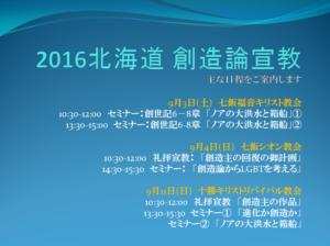 2016北海道